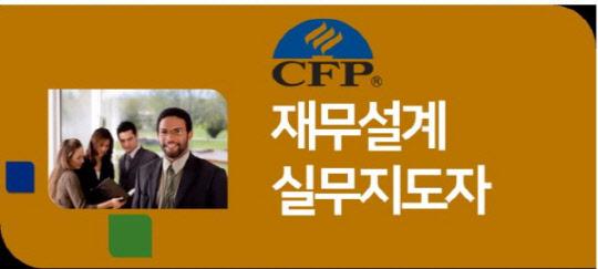 한국 FPSB, 재무설계사(CFP) 실무연수 집중 프로그램 Fast Track 과정 운영